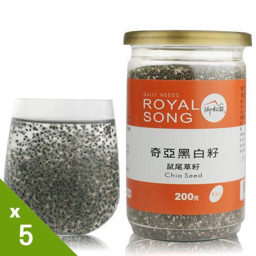 〔御松田〕奇亞黑白籽(200gX5入)