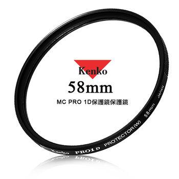 KENKO 58mm MC PRO 1D保護鏡