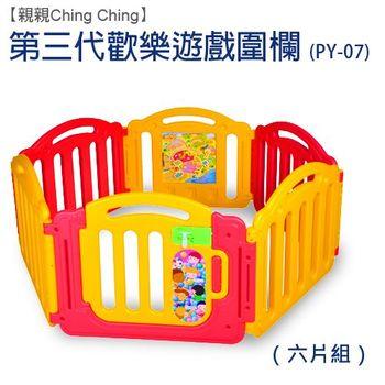 【親親Ching Ching】第三代遊戲圍欄(6片組)PY-07