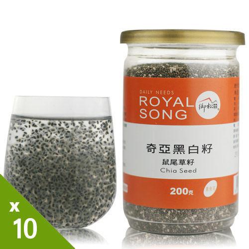 〔御松田〕奇亞黑白籽(200gX10入)