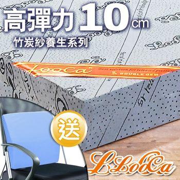 《買就送》【LooCa】旗艦竹炭紗10cm記憶床墊-單人3尺