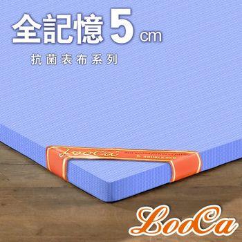 《買就送》【LooCa 】美國抗菌5cm記憶床墊-單人3尺