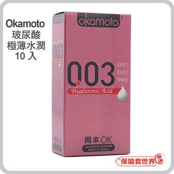 【保險套世界精選】岡本.003玻尿酸極薄水潤保險套(10入)