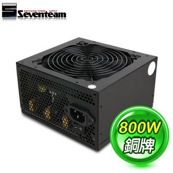 七盟 800W 82+ 青銅PAT電源供應器(ST-800PAT)