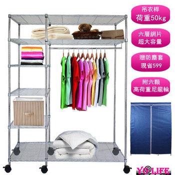 【Yo-life】六層大型鐵力士衣櫥組-贈藍色防塵套-附活動輪