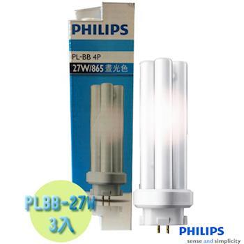 【飛利浦PHILIPS】PL-BB 27W燈管3入特惠組(白)