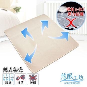 【悠眠工坊】3D蜂巢立體透氣床墊-雙人加大