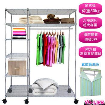 【Yo-life】六層大型鐵力士衣櫥組-贈直紋防塵套-附活動輪