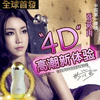 中國第一裸模 張筱雨4D真人叫床發音+變頻震動 自慰飛機杯