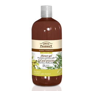 波蘭Green Pharmacy乳油木果油&咖啡豆草本健康沐浴露