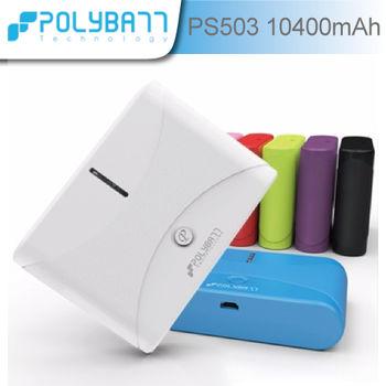 POLYBATT 10400mAh 雙USB行動電源 3A輸出