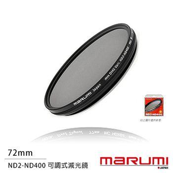 Marumi DHG ND2-ND400 72mm 可調減光鏡