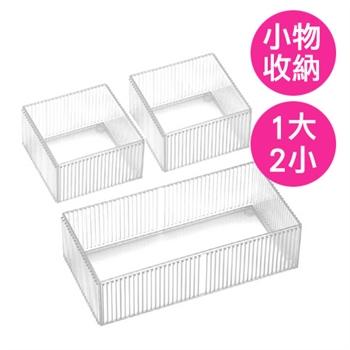 【SONA MALL】透系保養品小物收納盒(1大2小)