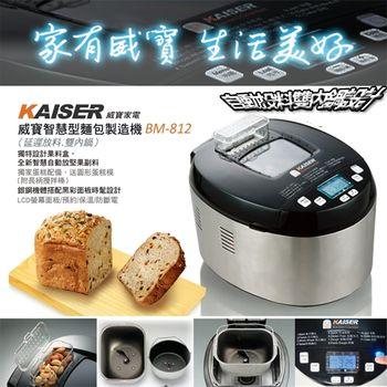 買就送【Kaiser威寶】全自動投料麵包機組BM-812