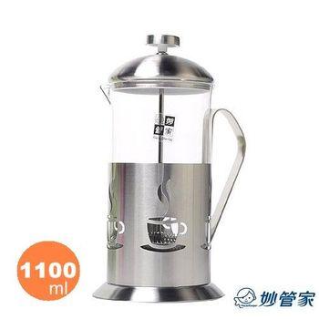 【妙管家】特級不鏽鋼沖茶器/泡茶杯1100ml