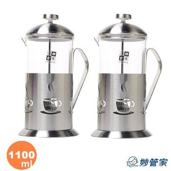 【妙管家】特級不鏽鋼沖茶器/泡茶杯1100ml-2入