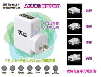 西歐科技 AC轉USB 4 port 萬國充電器 CME-AD01-5