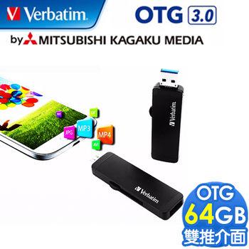 Verbatim 威寶 64GB OTG 3.0 雙推介面 microUSB+USB3.0高速隨身碟