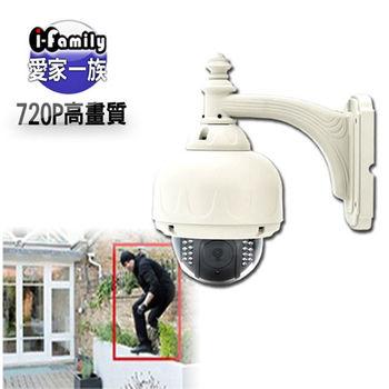 I-Family 720P百萬畫素戶外型無線遠端遙控攝影機/監視器(守護神三號)