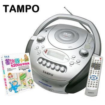 TAMPO全方位語言學習機(CRV-709A)+國小1200英文單字書