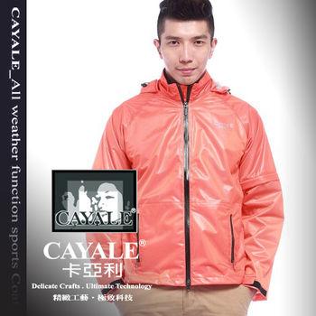 卡亞利_防曬、防水超透氣可拆袖薄外套/亮橘