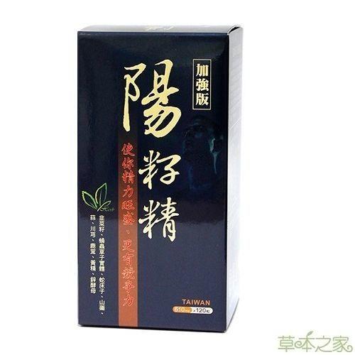 草本之家韭菜籽陽籽精加強版120粒X1瓶
