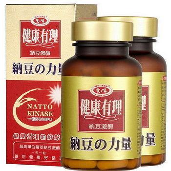 【愛健】納豆激酉每保健膠囊(60粒)