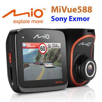 再送多好禮 Mio MiVue 588 Sony Sensor+GPS大光圈旗艦行車記錄器
