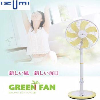 【日本IZUMI】GREEN FAN 14吋DC遙控節能靜音薄型扇TDF-200