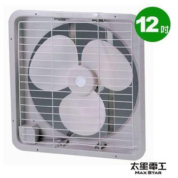 【太星電工】風神12吋吸排風扇 WFA12