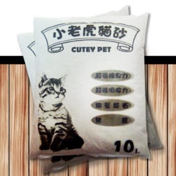 【Cutey Pet 貓砂】特選小老虎Cutey Pet 貓砂 尤加利香味(細球砂) 10L X 3包組