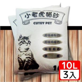 【Cutey Pet 貓砂】特選小老虎Cutey Pet 貓砂 薰衣草香味(粗球砂) 10L X 3包組