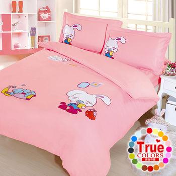 【原色布屋】貼布繡小兔寶寶加大四件式床包被套組