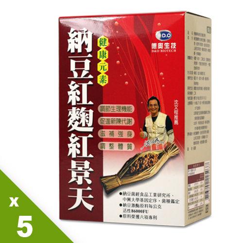 德奧專利納豆紅麴紅景天複合膠囊5盒孝親組(每盒60粒)