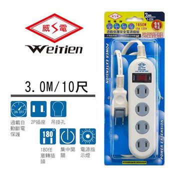 威電牌 2孔1開4插電於延長線 15A 10尺 E-03A-10