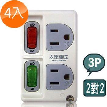 【太星電工】真安全3P二開二插分接式插座(4入) AE322*4