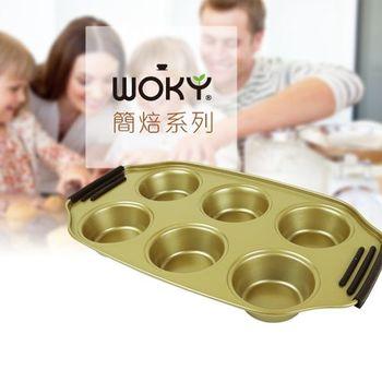 【WOKY沃廚】台灣不沾馬芬盤(金)-6杯模具