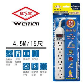 威電牌 3孔1開6插電腦延長線 11A 15尺 SK-1036-15