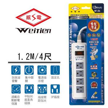 威電牌 2孔1開4插電腦延長線 15A 4尺 WT-314-4