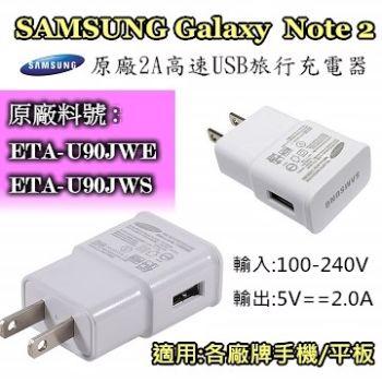 SAMSUNG Galaxy 系列 原廠旅行充電器 ETA-U90JWS//ETA-U90JWE 三星原廠UBS旅充頭 適用各大廠手機/平板,相容性高