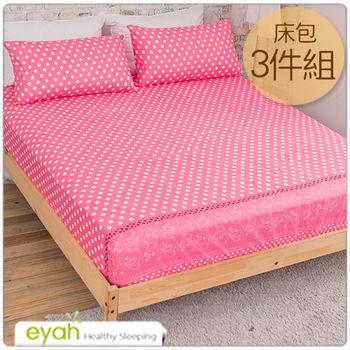 【eyah】圓夢台灣製活性印染蜜絲絨雙人三件式枕套+床包組