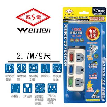 威電牌 3孔3開3插電腦延長線 15A 9尺 WT-3033-9