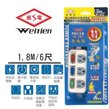 威電牌 3孔3開3插電腦延長線 15A 6尺 WT-3033-6