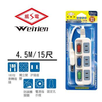威電牌 2孔3開3插電腦延長線 15A 15尺 WT-2233-15