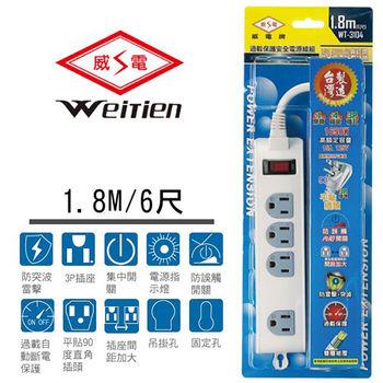 威電牌 3孔1開4插電腦延長線 15A 6尺 WT-3104-6