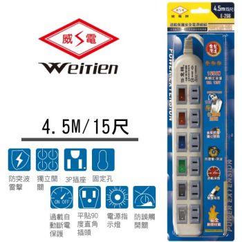 威電牌 2孔6開6插電源延長線 15A 15尺 E-266-15