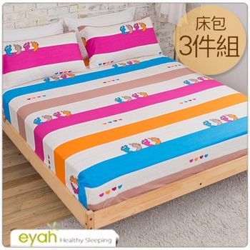【eyah】快樂腳丫台灣製活性印染蜜絲絨雙人三件式枕套+床包組