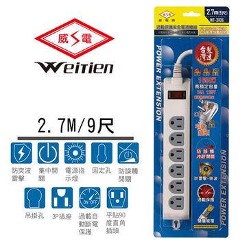 威電牌 3孔1開6插電腦延長線 15A 9尺 WT-3106-9