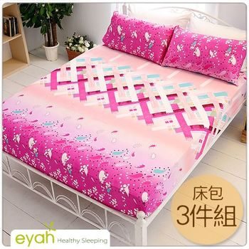 【eyah】純之雅-紫台灣製活性印染蜜絲絨雙人三件式枕套+床包組