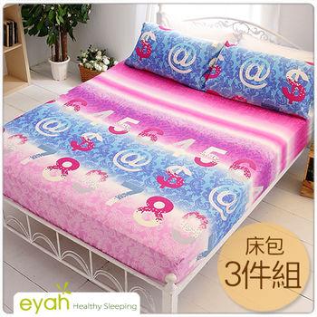 【eyah】如夢人生台灣製活性印染蜜絲絨雙人三件式枕套+床包組